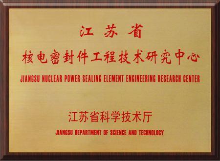 江苏省核电密封件工程技术研究中心