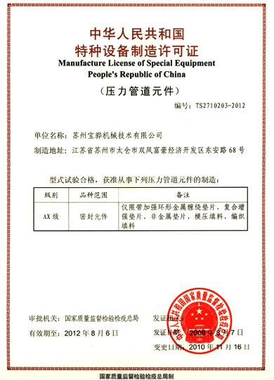 TSG Z0004 压力管道元件制造许可证