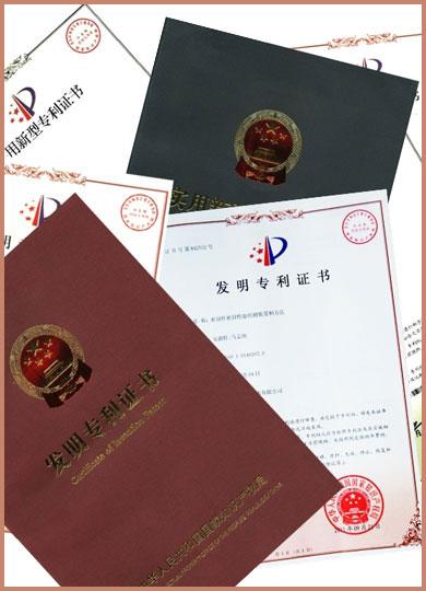 发明专利证书和实用新型专利证书