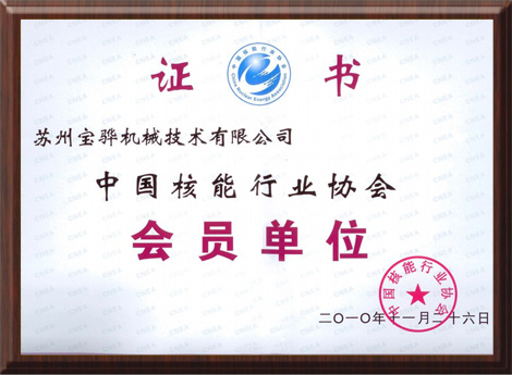 核能行业会员单位证书