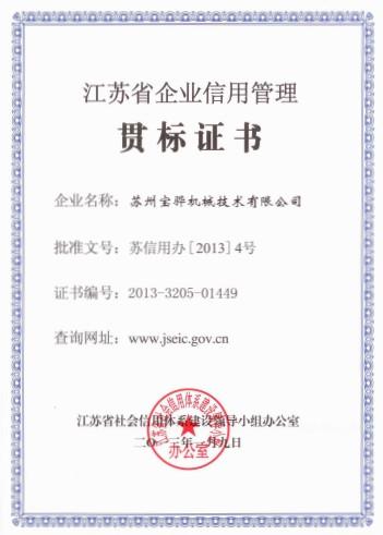 江苏省企业信用管理贯标证书