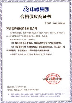 核电合格供应商资格证(中核集团)