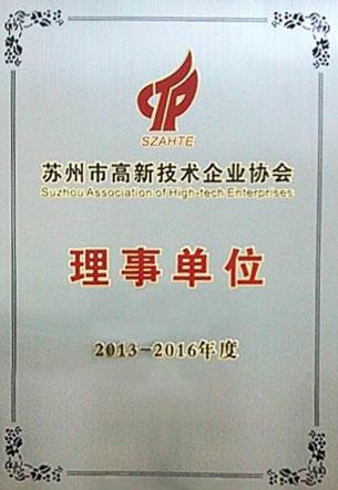 苏州市高新技术企业协会理事单位